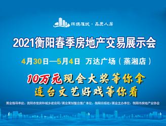 2021衡阳春季房地产交易展示会