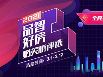 乐居2021品智好房必买榜评选(济南)