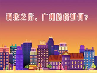 调控之后,广州房价如何?