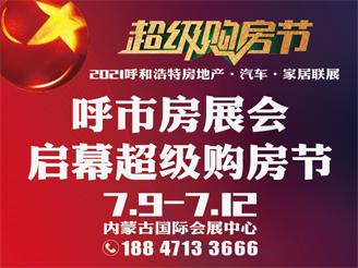 7月9日呼市房展会启幕超级购房节