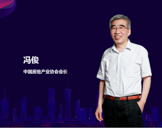 冯俊:线上房交会是科技与房地产营销服务深度结合的有益实践