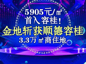 金地5905元/㎡首入容桂!
