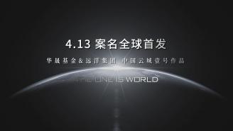 中国云城壹号作品案名发布会暨品牌晚宴