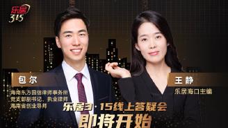 乐居律师团 | 3.15线上答疑会海口站