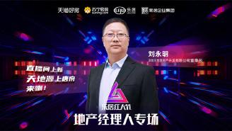 乐居红人节丨天地源总裁带货珠海楼盘