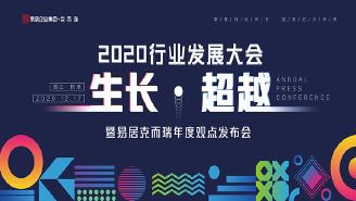 直播丨2020「生长·超越」行业发展大会