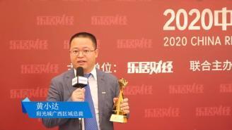阳光城广西区域总裁 黄小达