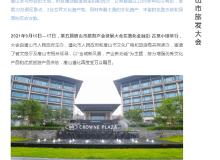 「唐山周末,乐享遵化」第五届唐山市旅游产业发展大会在古泉小镇