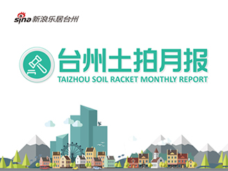土拍月报 | 7月椒江开启供地模式