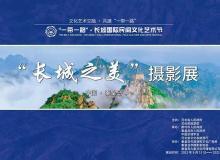 """秦皇岛这个摄影展136幅摄影巨作展现""""长城之美"""""""