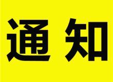 太原新增密切接触者5人(截至1月12日24时)