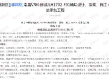 总投资约31100万!南昌VR科创城JLH1702-F01地块启动EPC招标