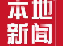 福州优化营商环境经验获全省推广
