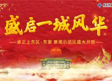 卓正上东区丨劳动节前后这座红盘房源即将加推 下手要快!