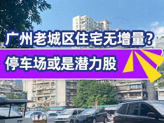 广州老城区住宅无增量?停车场或是潜力股